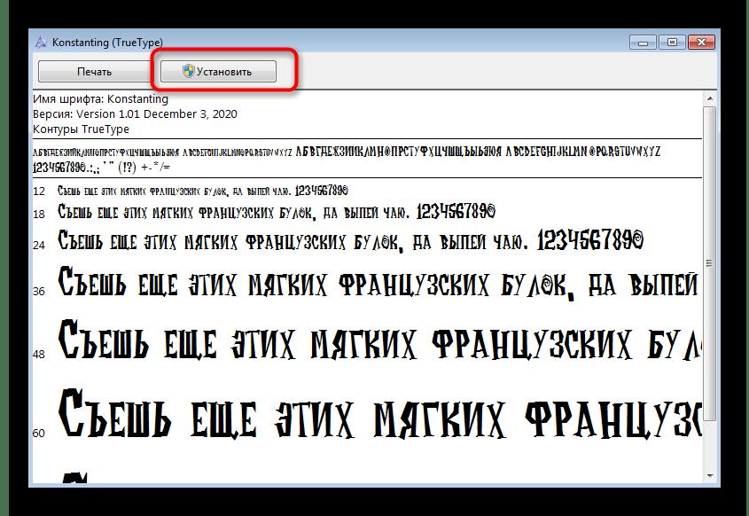 Предоставление прав администратора для решения ошибки Не является правильным шрифтом в Windows 7