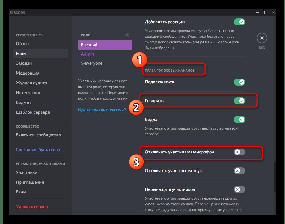 Предоставление разрешений для использования микрофона для роли в Discord на компьютере