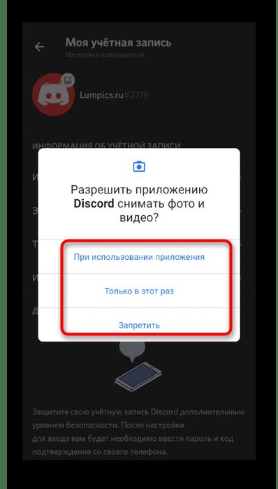 Предоставление разрешений для камеры при смене аватарки в мобильном приложении Discord
