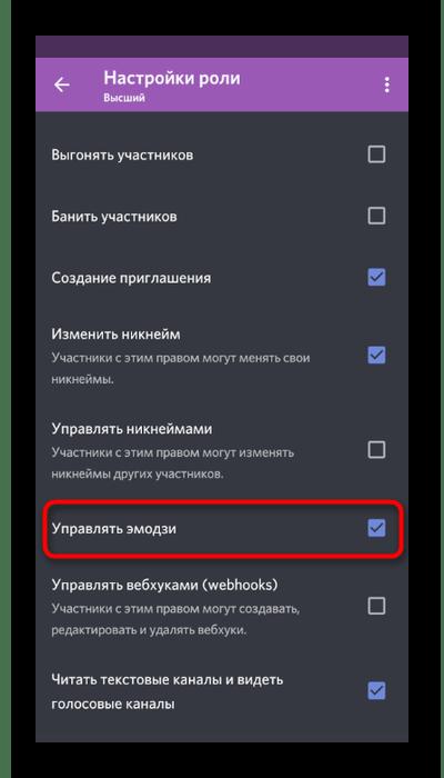 Предоставление роли права управления эмодзи в мобильном приложении Discord