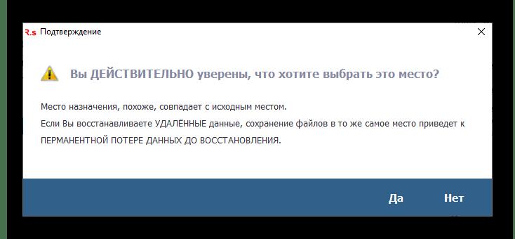 Предупреждение о перманентной потере данных в программе R.Saver для Windows
