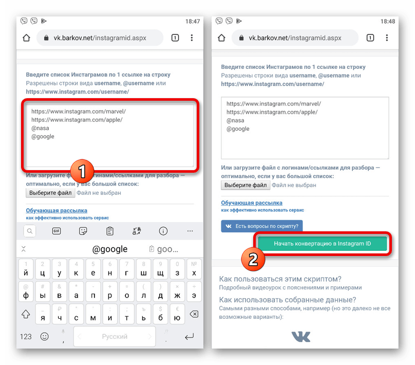 Преобразование логина Instagram в ID на сайте VK.BARKOV.NET