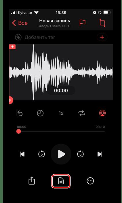 Преобразование в текст аудиозаписи в приложении Linfei Recorder для iPhone