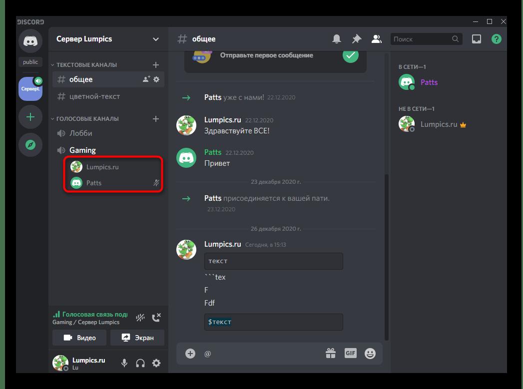 Приглашение друга к голосовому каналу для его проверки в Discord на компьютере