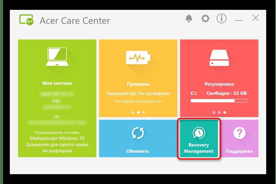 Приложение Acer Care Center со встроенной утилитой Acer Recovery Management в Windows