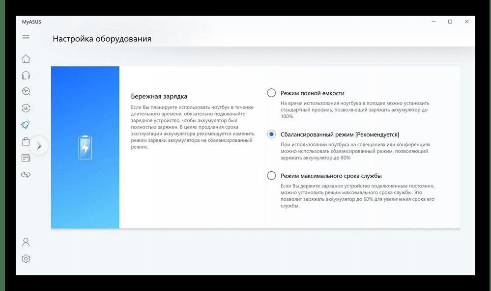 Приложение MyASUS с функцией изменения режима зарядки ноутбука
