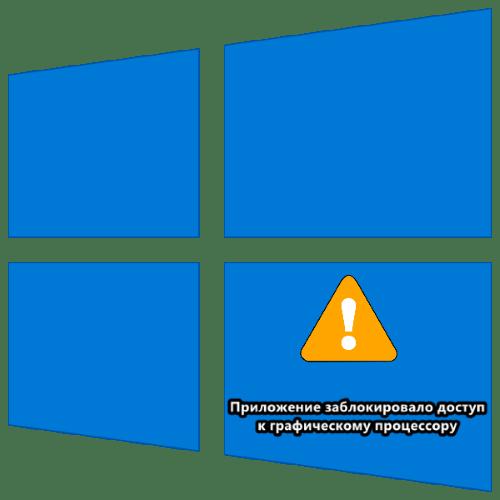 приложение заблокировало доступ к графическому оборудованию в windows 10
