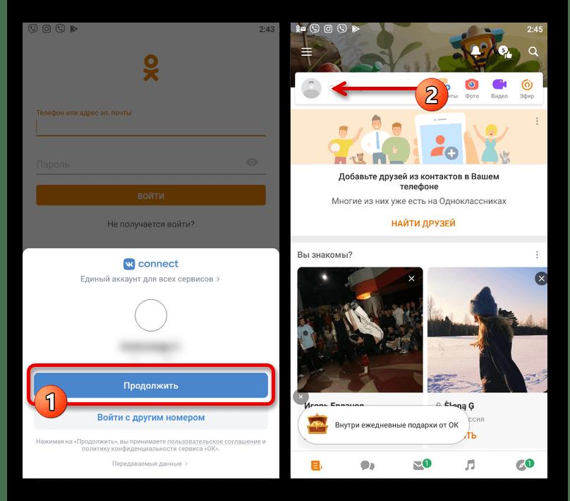 Пример авторизации через ВКонтакте в приложении Одноклассники