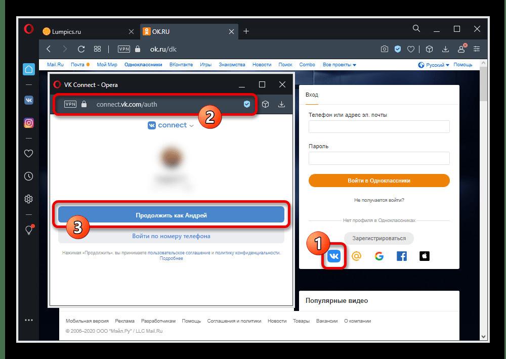 Пример авторизации в Одноклассниках через аккаунт ВКонтакте