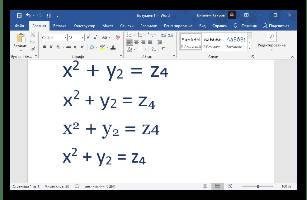 Пример цифр, записанных в нижнем (подстрочном) индексе разными шрифтами в документе Microsoft Word