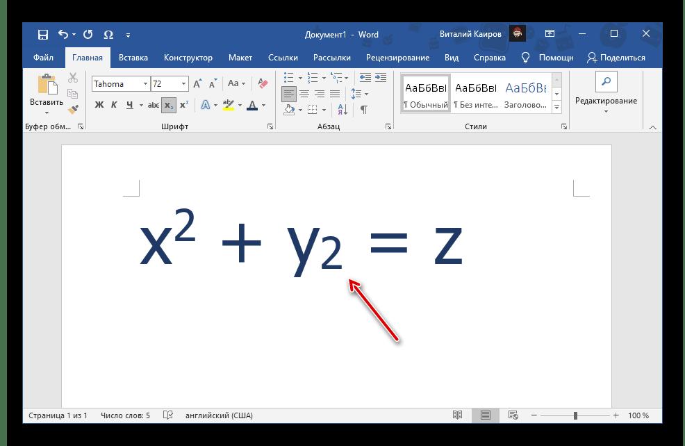 Пример цифры, записанной в нижнем (подстрочном) индексе в документе Microsoft Word