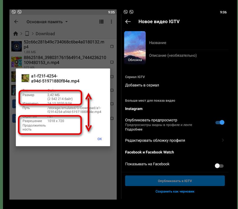 Пример добавления видео в IGTV в приложении Instagram