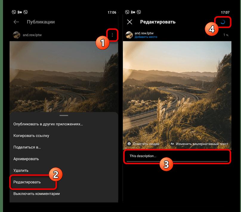 Пример изменения описания публикации в приложении Instagram