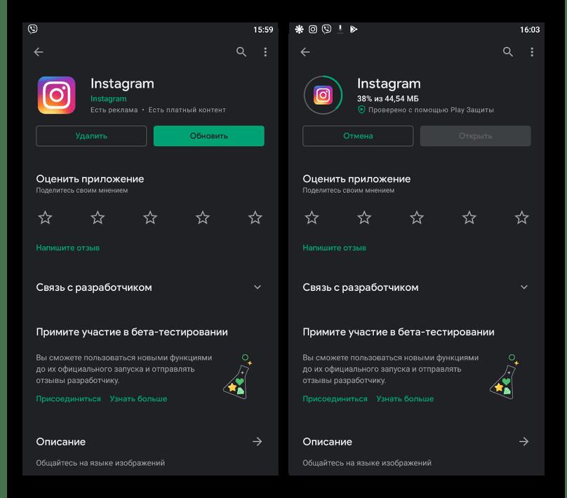 Пример обновления приложения Instagram на мобильном устройстве