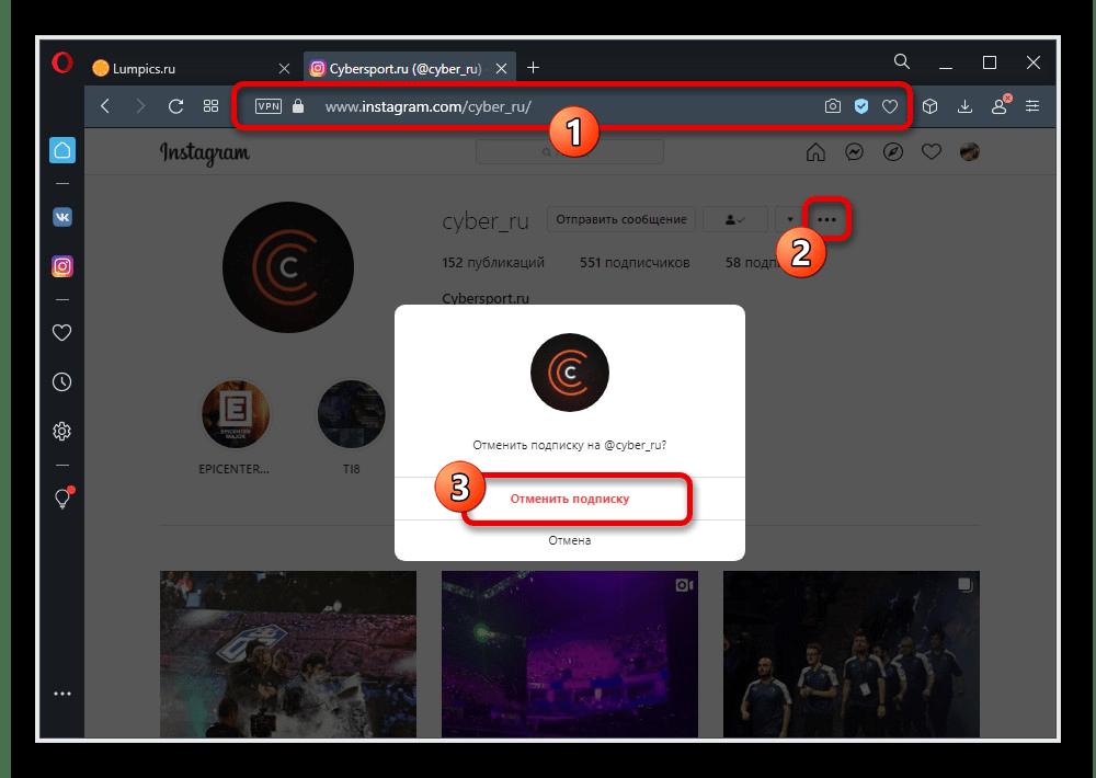 Пример отмены подписки на пользователя на веб-сайте Instagram