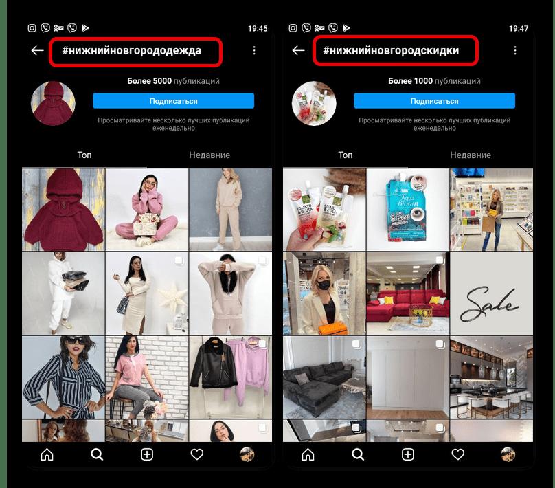 Пример поиска по особым хэштегам в приложении Instagram