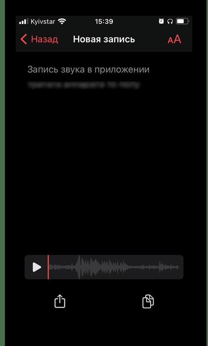 Пример преобразования в текст аудиозаписи в приложении Linfei Recorder для iPhone