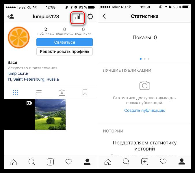 Пример просмотра статистики учетной записи в приложении Instagram