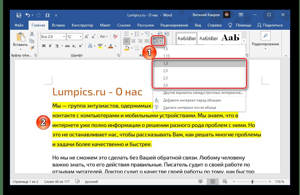 Пример пустых интервалов при выделении текста цветом в программе Microsoft Word
