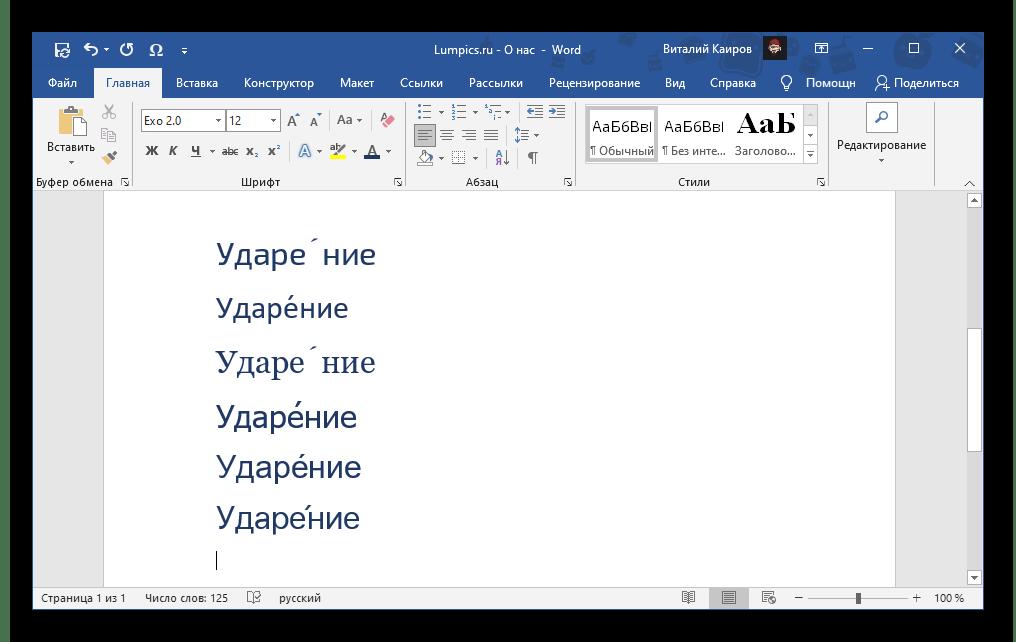 Пример разных вариантов написания знака ударения над буквой в Microsoft Word