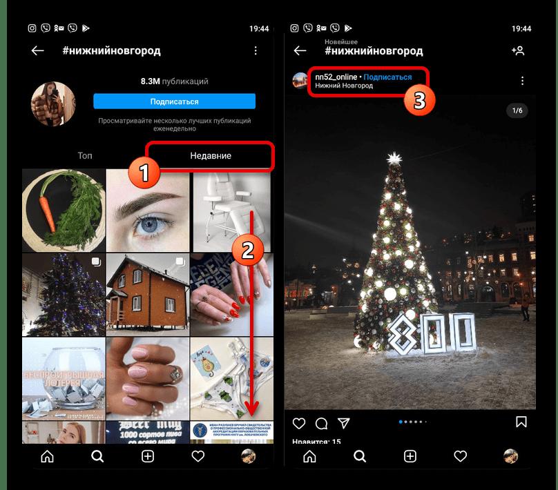 Пример свежих публикаций по хэштегу в приложении Instagram