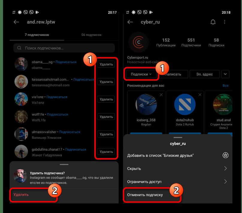 Пример удаления подписок и подписчиков в приложении Instagram