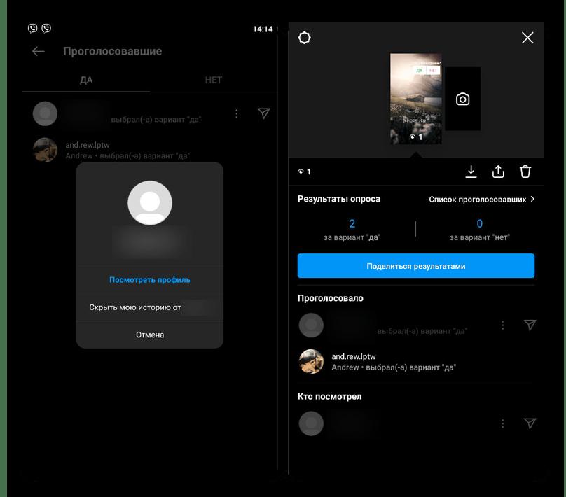 Пример заблокированного пользователя в результатах опроса в истории Instagram