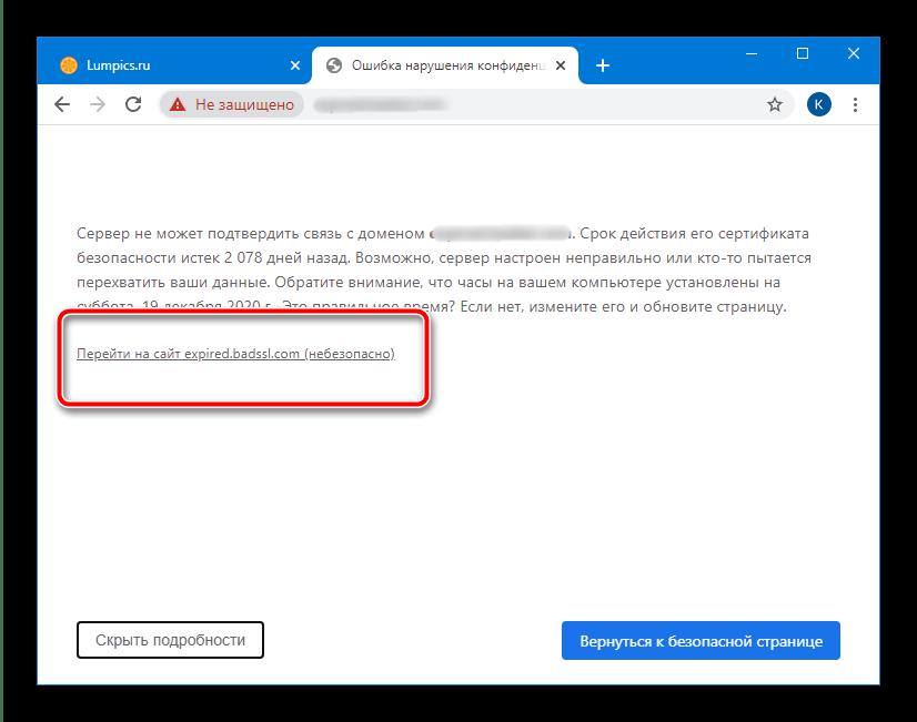 Принудительный переход для устранения ошибки «не удаётся установить безопасное соединение» в браузере