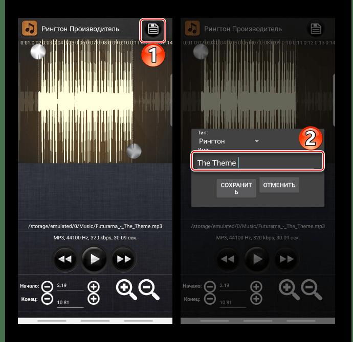 Присвоение названия мелодии в Ringtone Maker