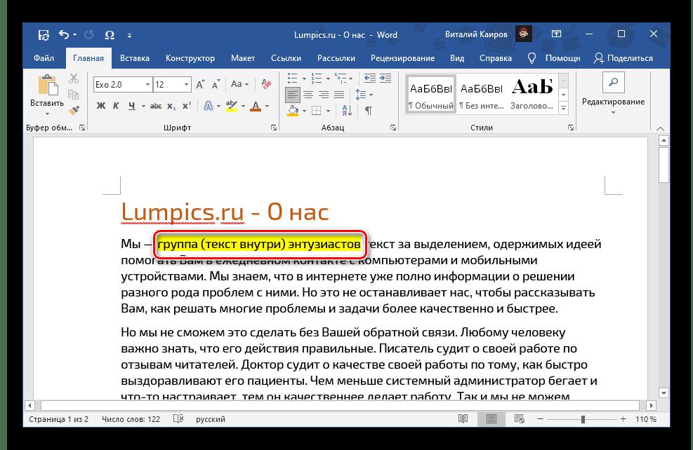 Принцип работы цвета выделения текста в программе Microsoft Word