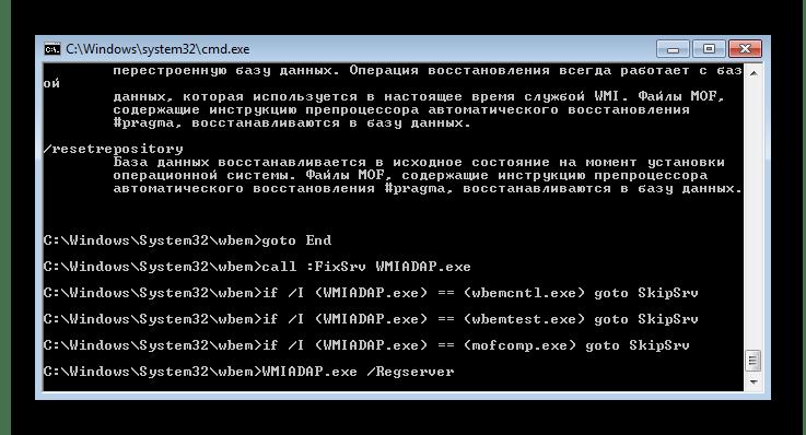 Процесс действия скрипта при решении ошибки с кодом 0x80041003 в Windows 7