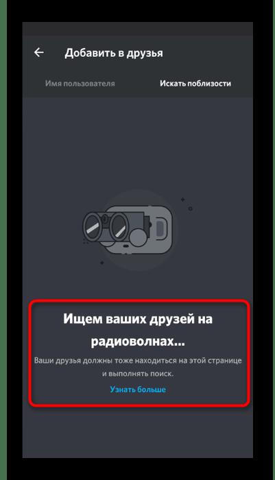 Процесс поиска друзей поблизости в мобильном приложении Discord