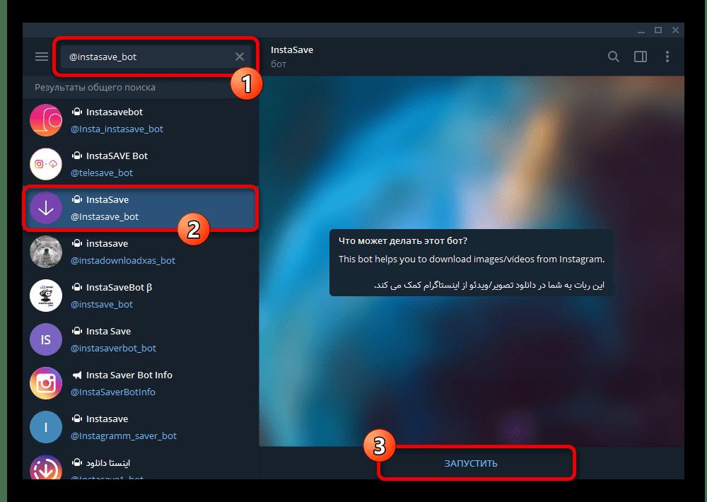 Процесс поиска и включения бота в Telegram на ПК