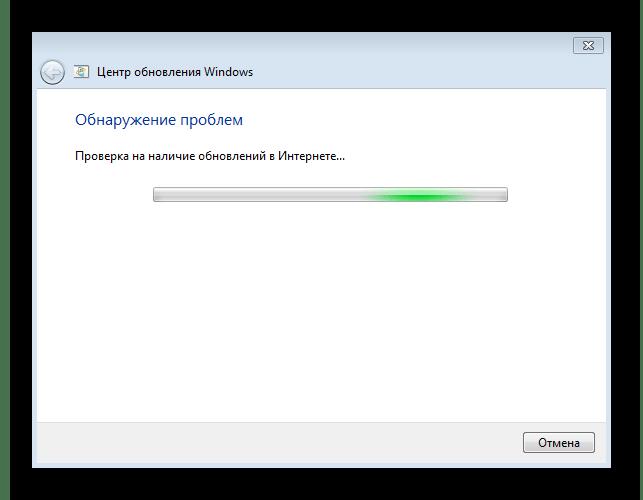 Процесс проверки компьютера средством устранения неполадок для решения ошибки 80244010 в Windows 7