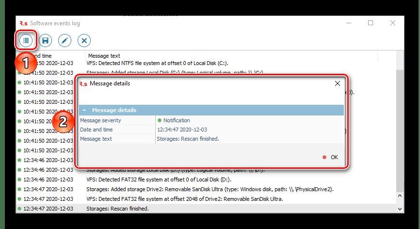 Просмотр деталей в логе в программе R.saver для Windows
