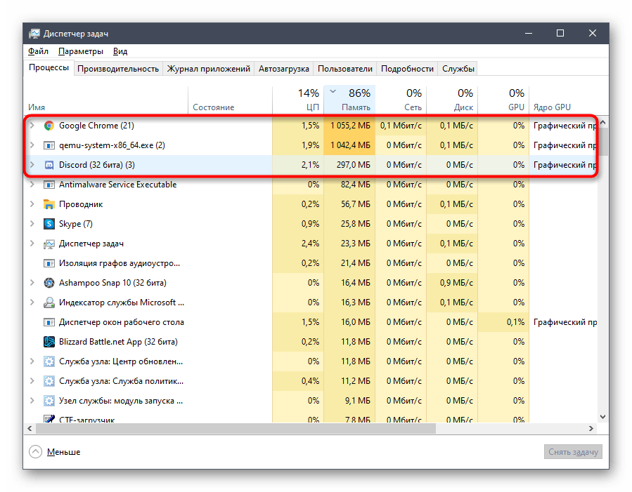 Просмотр ненужных приложений при решении проблемы с черным экраном при демонстрации в Discord на компьютере
