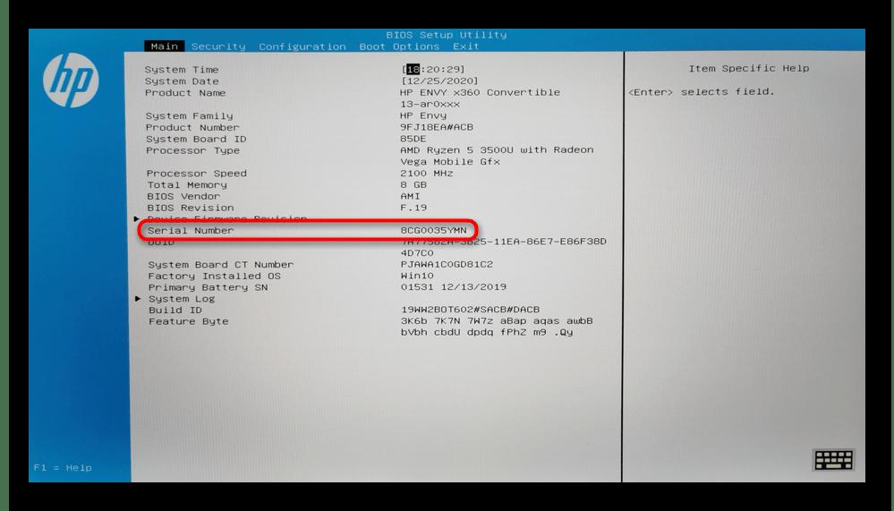 Просмотр серийного номера ноутбука HP через BIOS