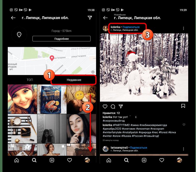 Просмотр свежих публикаций по городу в приложении Instagram