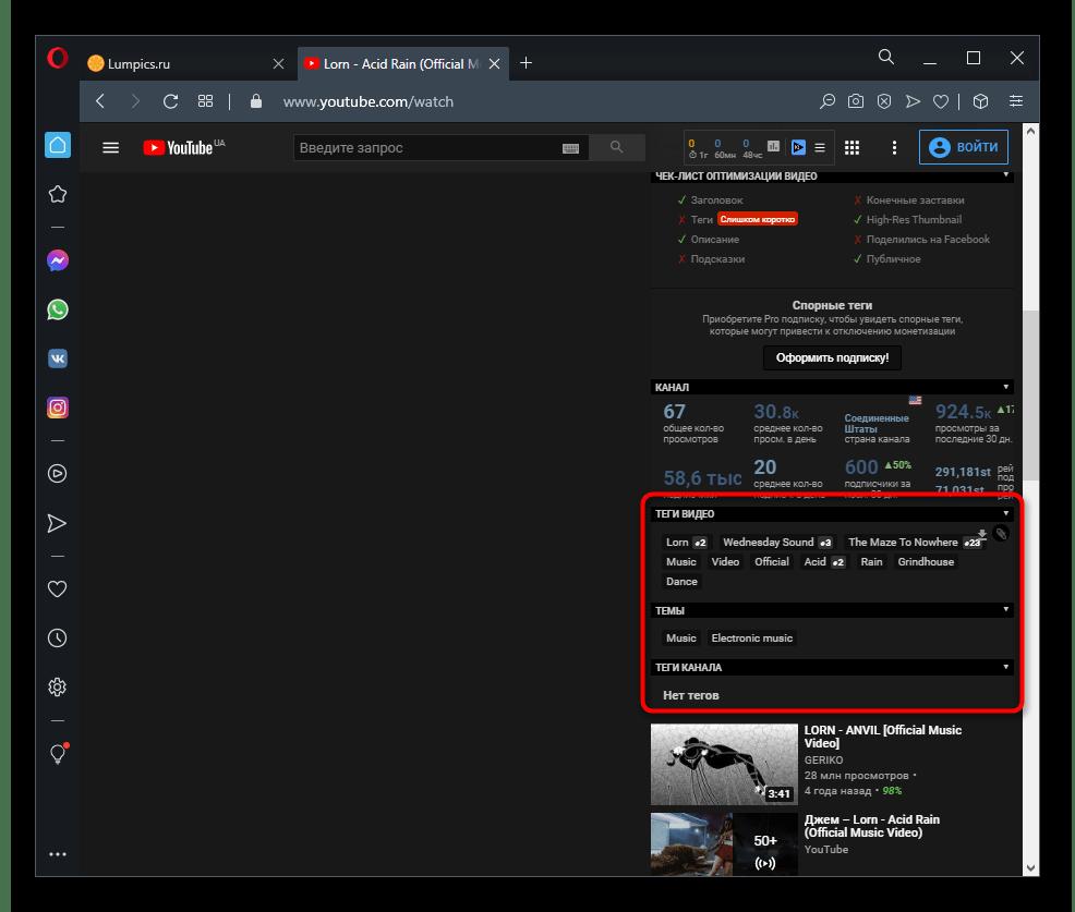 Просмотр тегов видео при его просмотре через vidIQ в Opera на стороннем или своем канале