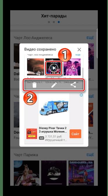 Просмотр записи экрана Samsung с помощью XRecorder