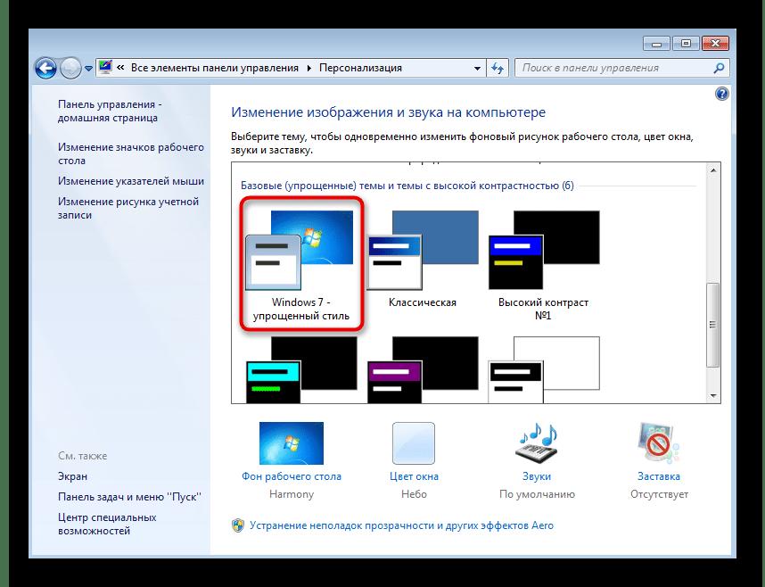 Проверка активации упрощенного стиля перед его отключением в Windows 7