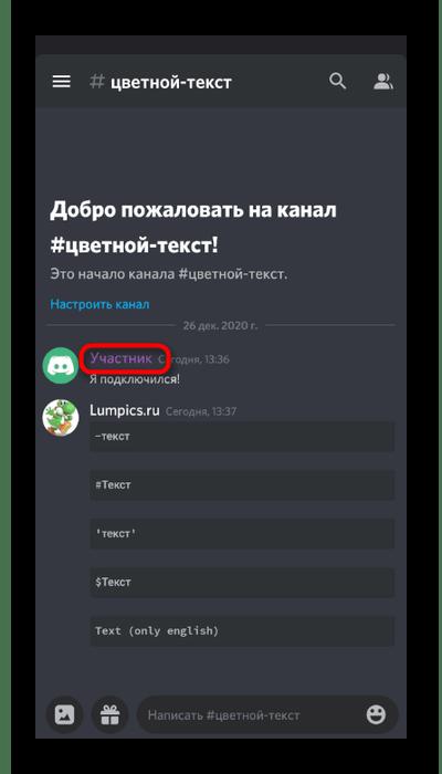 Проверка цветного ника участника на сервере в мобильном приложении Discord