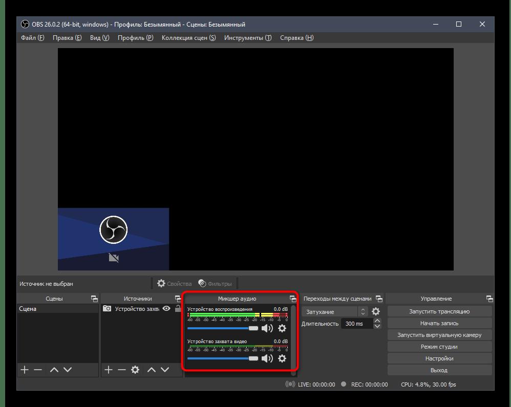 Проверка добавления микрофона в OBS перед его дальнейшей настройкой