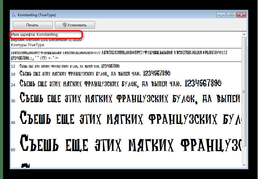 Проверка имени шрифта для решения ошибки Не является правильным шрифтом в Windows 7