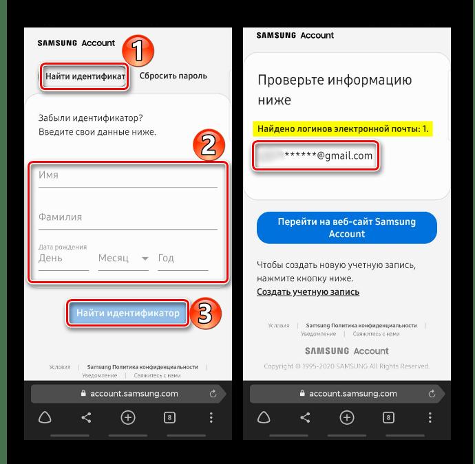 Проверка логина аккаунта Samsung
