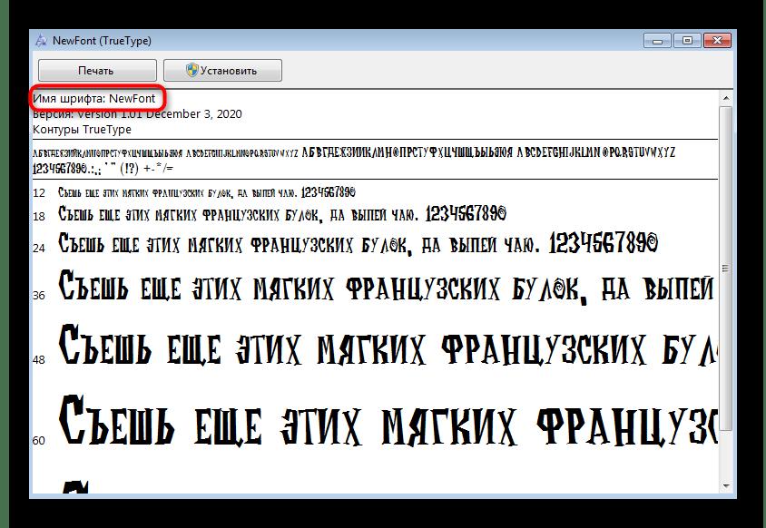 Проверка нового названия шрифта для исправления ошибки Не является правильным шрифтом в Windows 7