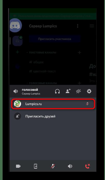 Проверка состояния микрофона при общении в голосовом чате в мобильном приложении Discord