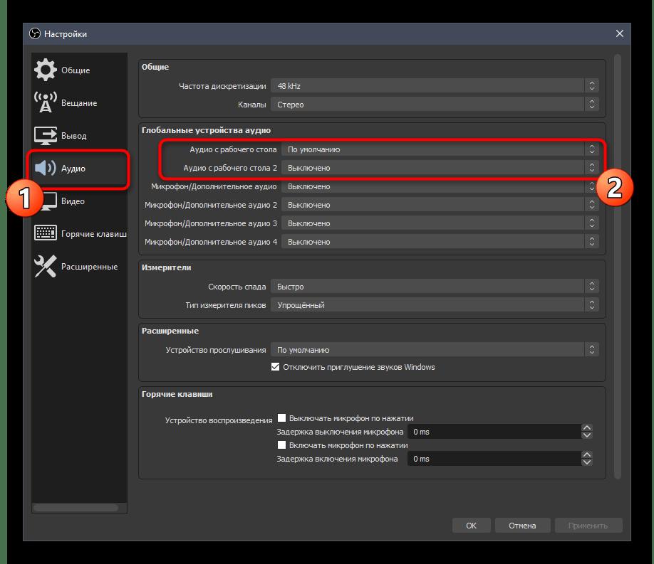Проверка стандартного устройства воспроизведения в меню с настройками OBS