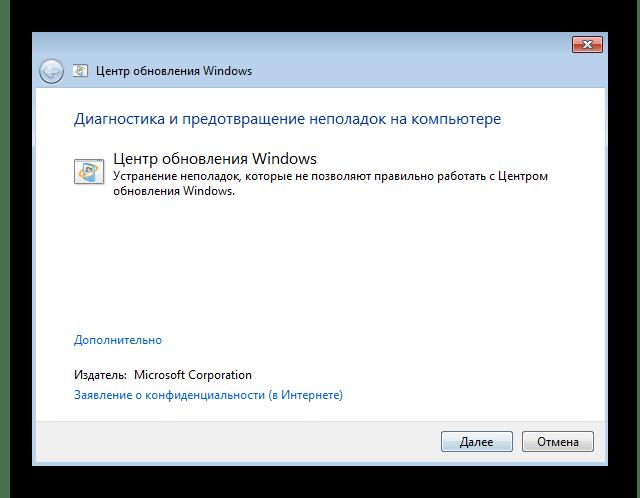 Проверка установки обновлений при решении ошибки с кодом 0x80041003 в Windows 7