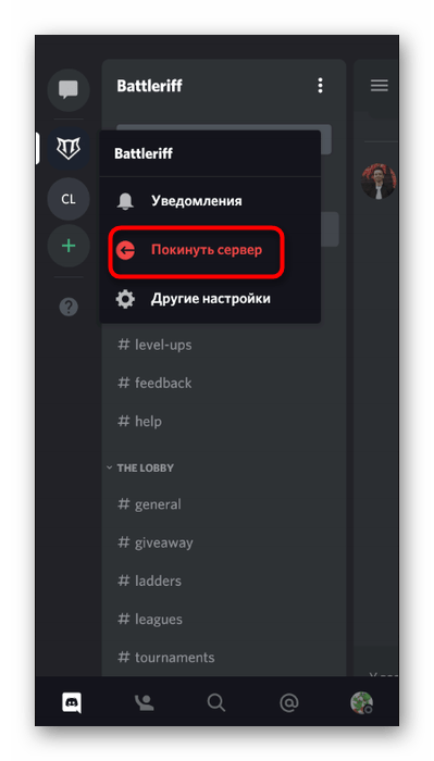 Пункт для выхода из сервера в мобильном приложении Discord